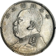 "2 Jiao (Szechuan-Shensi Soviet; ""Fat Man dollar"" type imitation) – obverse"