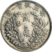 "2 Jiao (Szechuan-Shensi Soviet; ""Fat Man dollar"" type imitation) – reverse"