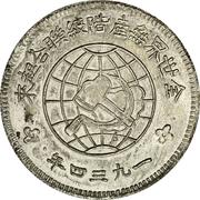 1 Yuan (Szechuan-Shensi Soviet) – obverse