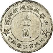 1 Yuan (Szechuan-Shensi Soviet) – reverse