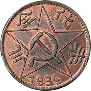 200 Cash (Szechuan-Shensi Soviet) – obverse