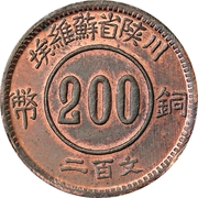 200 Cash (Szechuan-Shensi Soviet) – reverse