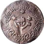 200 Cash (Szechuan-Shensi Soviet; retrograde hammer and sickle) – obverse