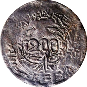 200 Cash (Szechuan-Shensi Soviet; retrograde hammer and sickle) – reverse