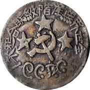 200 Cash (Szechuan-Shensi Soviet; regular hammer and sickle) – obverse