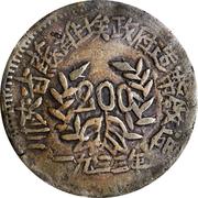 200 Cash (Szechuan-Shensi Soviet; regular hammer and sickle) – reverse