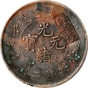 20 Cash (Szechuan-Shensi Soviet; countermarked) – obverse