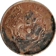 20 Cash (Szechuan-Shensi Soviet; countermarked) – reverse