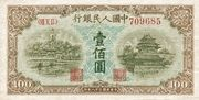 100 Yuan (Blue underprint) – obverse