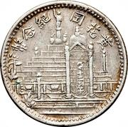 10 Fen (Canton martyrs ) – reverse