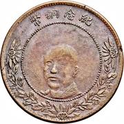 50 Cash - Tang Jiyao – obverse