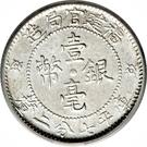 1 Jiao / 10 Fen / 7.2 Candareens – obverse