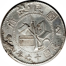 2 Jiao (Northern Expedition) – obverse