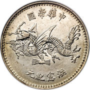 1 Yuan - Yuan Shikai (Pattern) – reverse
