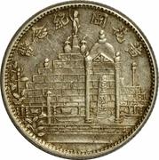 20 Fen (Canton martyrs) – reverse