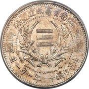 1 Yuan (Constitution) – reverse