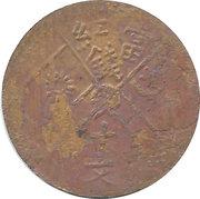 10 Cash (Uighuristan Republic) – reverse