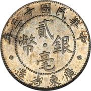 2 Jiao – reverse