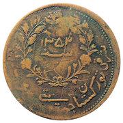 20 Cash (Eastern Turkestan) – obverse