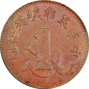 1 Cent (Chinese Soviet Republic) – obverse