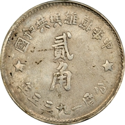 2 Jiao (Chinese Soviet Republic) – reverse
