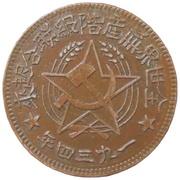 500 Cash (Soviet Sichuan Province) – obverse