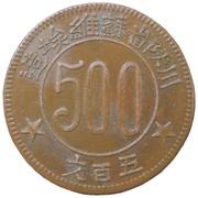 500 Cash (Soviet Sichuan Province) – reverse