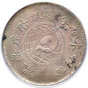 1 Yuan (Soviet Hubei-Honan-Anhui) – obverse