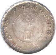 1 Yuan (Soviet Hubei-Honan-Anhui) – reverse