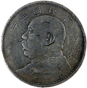 1 Yuan - Yuan Shikai – obverse