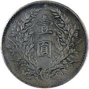 1 Yuan - Yuan Shikai – reverse