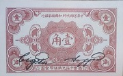 1 Jiao (Chinese Soviet Republic National Bank - Northwest Branch; Pre-1949 Communist China) – obverse