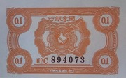 1 Jiao (Chinese Soviet Republic National Bank - Northwest Branch; Pre-1949 Communist China) -  reverse