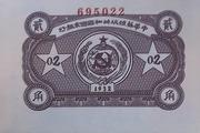 2 Jiao (Chinese Soviet Republic National Bank - Northwest Branch; Pre-1949 Communist China) – reverse