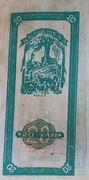 20 Yuan · Dagiang Inxang (Pre-1949 Communist Bank) -  reverse