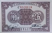 5 Jiao (Chinese Soviet Republic National Bank - Northwest Branch; Pre-1949 Communist China) – reverse