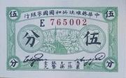 5 Fen (Chinese Soviet Republic National Bank - Northwest Branch; Pre-1949 Communist China) -  obverse