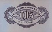 5 Fen (Chinese Soviet Republic National Bank - Northwest Branch; Pre-1949 Communist China) -  reverse