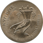 500 Mils (FAO) – obverse