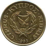 5 Cents (Type 1 coat of arms; solid value number) -  obverse