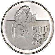500 Mils (Refugee - Silver proof issue) – reverse