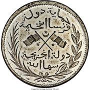 5 Francs (Reverse Essai) – obverse