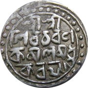 1 Rupee - Nara Narayan – reverse