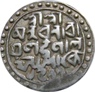 1 Rupee - Nara Narayan – obverse