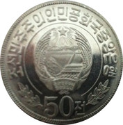 50 Chon (Peoples Republic) – obverse