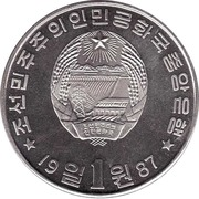 1 Won (Sung's Arch of Triumph) – obverse