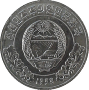 1 Chon (Socialist visitor) – obverse