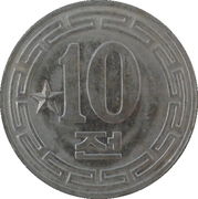 10 Chon (Socialist visitor) – reverse
