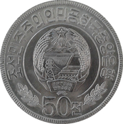 50 Chon (General issue) – obverse