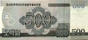 500 Won (Kim Il Sung's Birthday) – reverse